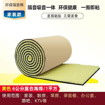 Thickened fireproof thermal insulation cotton thermal insulation cotton self-adhesive warmth sunshade sponge film sunscreen film with glue artifact in the house