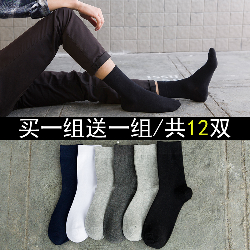 f425bc453 Socks male cotton in the tube socks men summer thin section all black and  white simple cotton socks business men socks summer stockings