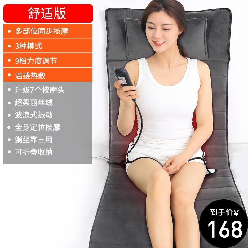 乐尔康 LEK-918F 多功能全身按摩垫 天猫优惠券折后¥98起包邮(¥268-170)