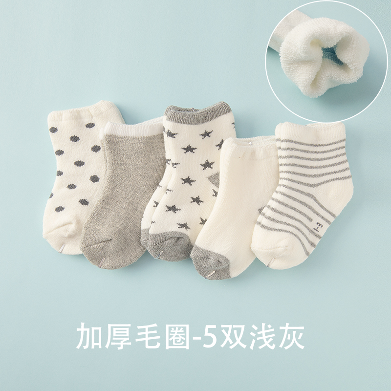 Thickening Terry - Light Gray Stars 5 Pairs