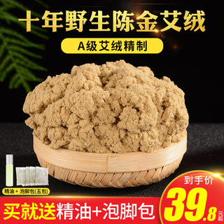 Gold Moxa 100: 1 decade Chen Ai 500g bag in bulk pure gold moxibustion for household Gonghan beauty salon