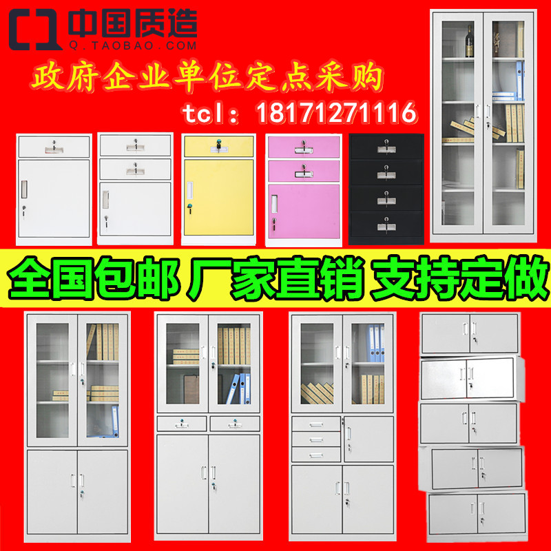 Office documents cabinet information cabinet financial tin cabinet low cabinet with lock voucher cabinet with lock locker locker locker storage can be customized
