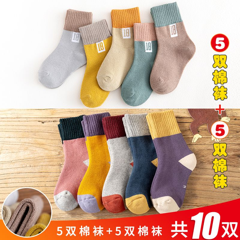 10 pairs of 205 pairs of cotton socks SN8181 + 5 pairs of cotton socks SN6085