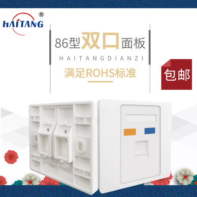 Haitang Haitang 86 double-port panel