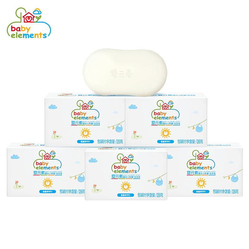 婴元素宝宝洗衣皂婴儿专用去渍抗菌尿布皂bb皂5块
