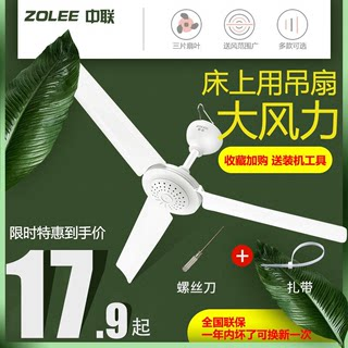 Vanda small bed, ceiling fan largest wind sound breeze clover nets student dormitory small household ceiling fan remote control fan