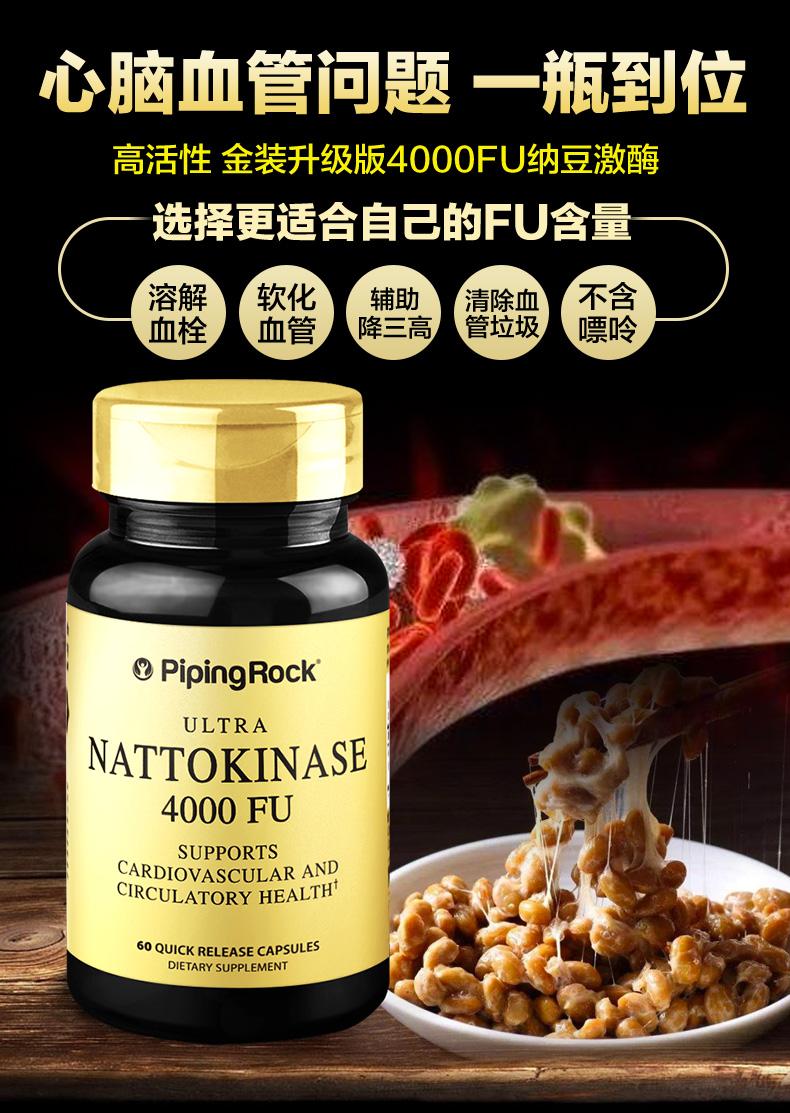 保护心血管 美国进口 PipingRock 朴诺 4000FU高活性 纳豆激酶胶囊 60粒*2瓶*2件 聚划算双重优惠折后 ¥159包邮包税(拍2件)