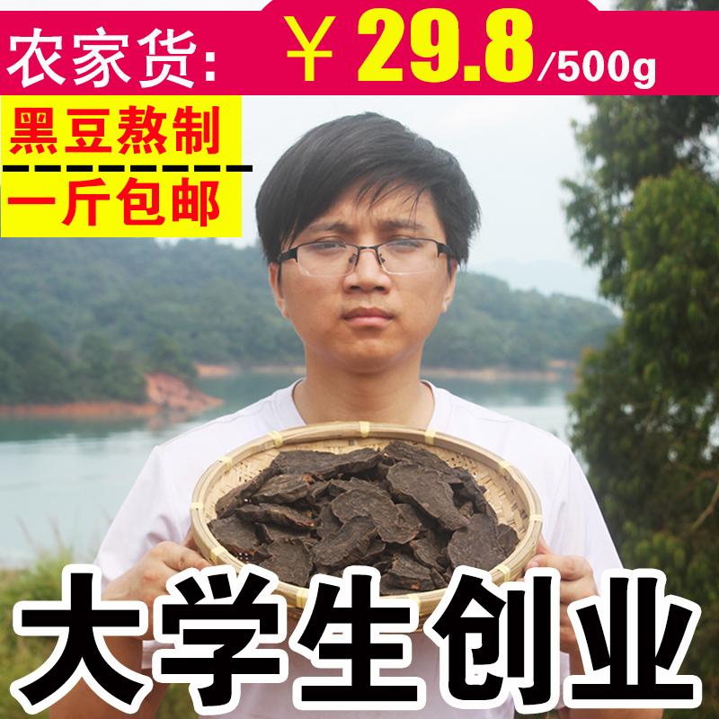 Система что первый черный лист дикий первый черный специальная марка традиционная китайская медицина лесоматериалы свежий чтобы играть в система что первый черный порошок 500g бесплатная доставка