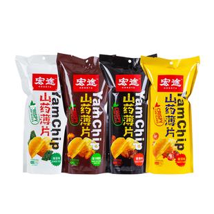【宏途】山药片薄片35g*4包