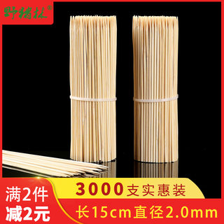 Snack bamboo stick 15cm * 2.0mm disposable sauce cake stinky tofu sign rag sausage hot dog short wood tag long toothpick