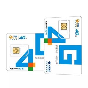 電信4g純流量手機卡無限上網卡
