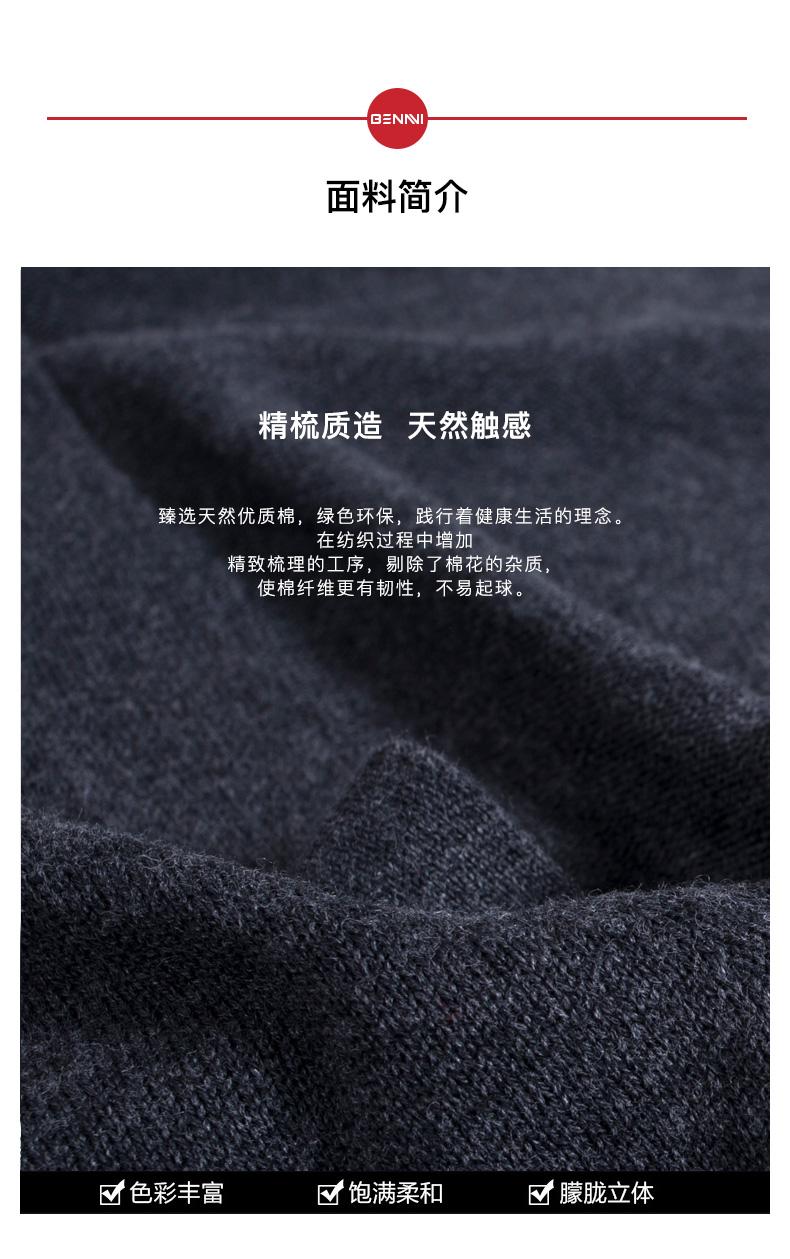 本米 男士精梳棉V领针织开衫 图2