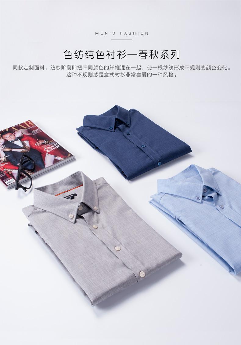 良品臻选店铺 本米 男100支高支纯棉修身衬衣 图3