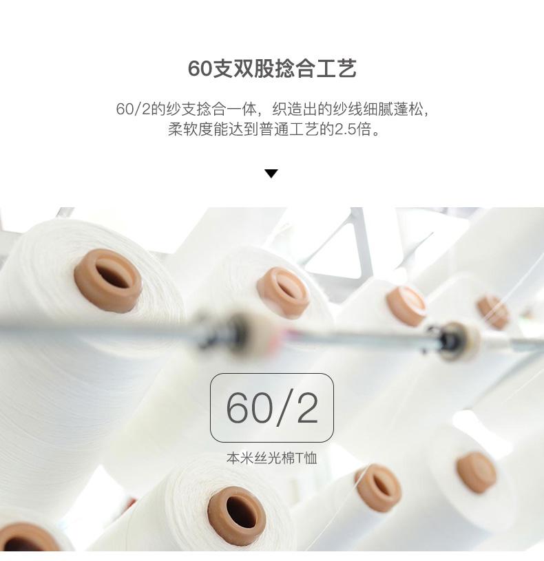 本米 男双丝光冰爽T恤 体感空调 有大码 图11