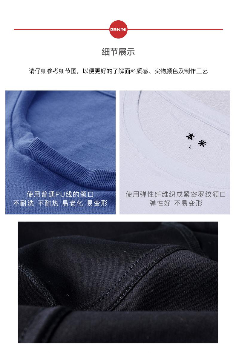 本米 男双丝光冰爽T恤 体感空调 有大码 图14