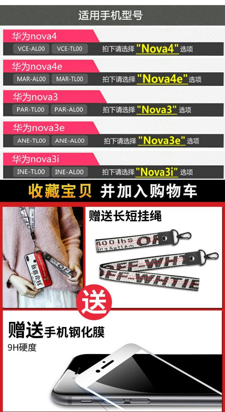 华为nova4手机壳nova3保护套5女nova3i硅胶nova3e防摔nova4e软壳VCE-AL00全包ANE磨砂PAR男pro腕带INE薄MAR潮商品详情图
