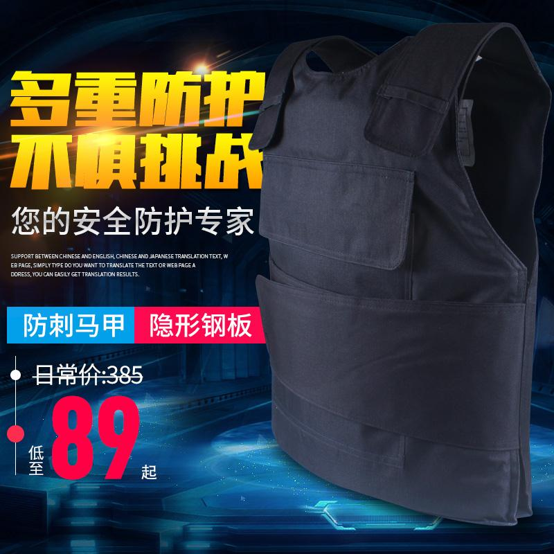 Sports Clothing Precise Tactical Vest Hunting Vest Men Women Protection Anti-cut Round Neck Soft Clothing Anti Riot Cut Stab Vest