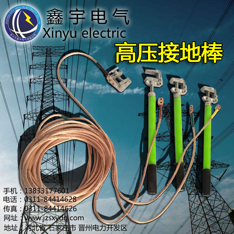 USD 6.52] Xinyu insulating grounding rods high voltage ground wire ...