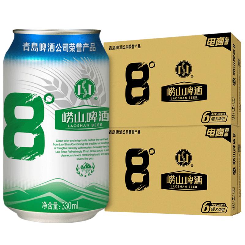 青岛崂山啤酒 经典8度罐装酒整箱装 330ml*24*2箱