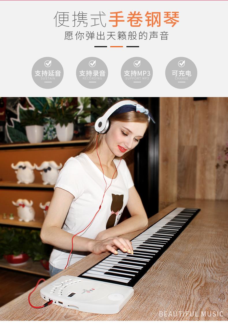 「名揚舖 手捲鋼琴88鍵成人家用初學者入門加厚折疊電子鋼琴WY-243」