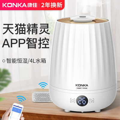 Konka Tmall Genie Humidifier Home Silent Large Capacity Bedroom Office Pregnant Women Baby Air Conditioning Air Purifier