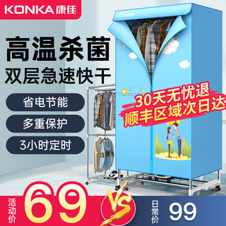 Konka dryer household small quick drying clothes dryer baby clothes sterilization dryer