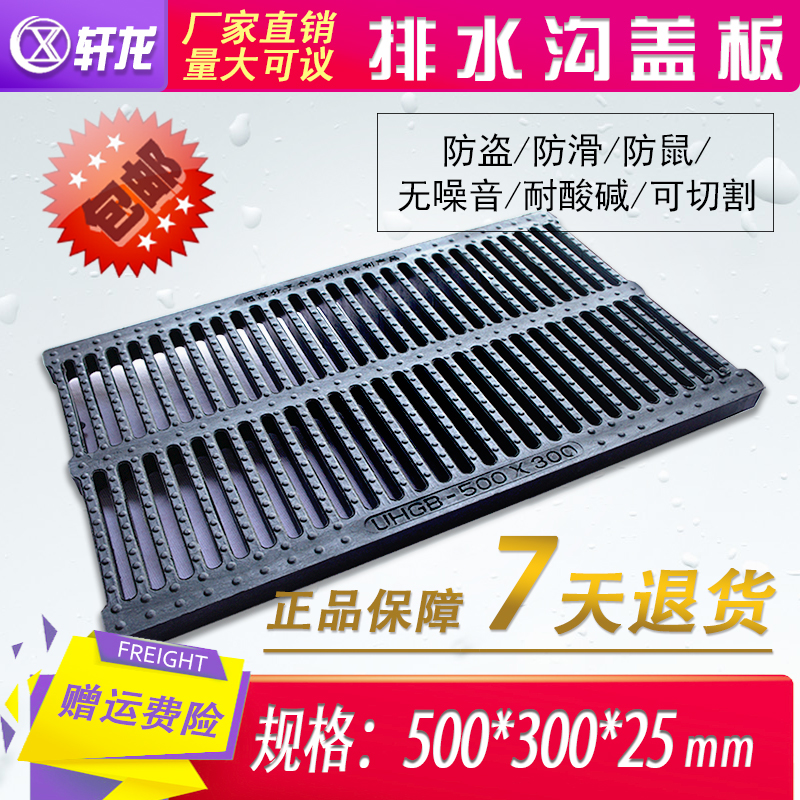 Buy Xuan Longjing Trench Cover Playground Kitchen Drain
