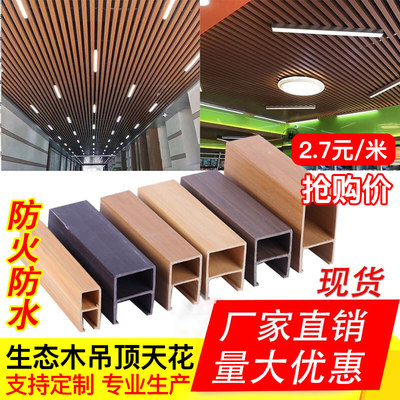 Ecological woodworking hanging top flower decoration material green woodworking kindergarten hotel office PVC ceiling