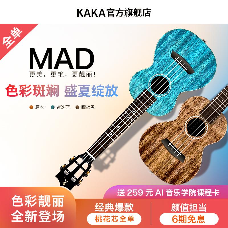 Кака флагманский магазин MAD полностью один гавайская гитара полностью один панель 26/23 дюймов электрическая коробка Кака взрослая самка мужской Маленькая гитара