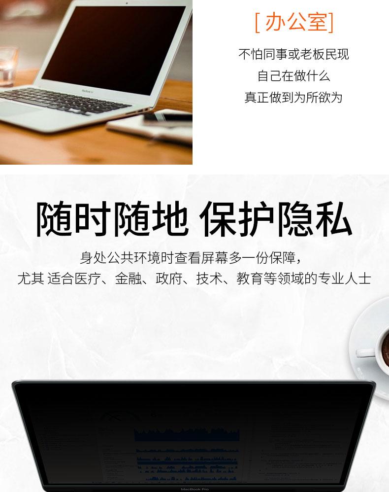 适用于防窥屏幕膜苹果笔记型电脑寸防偷窥保护隐私贴膜英寸防窥屏款详细照片