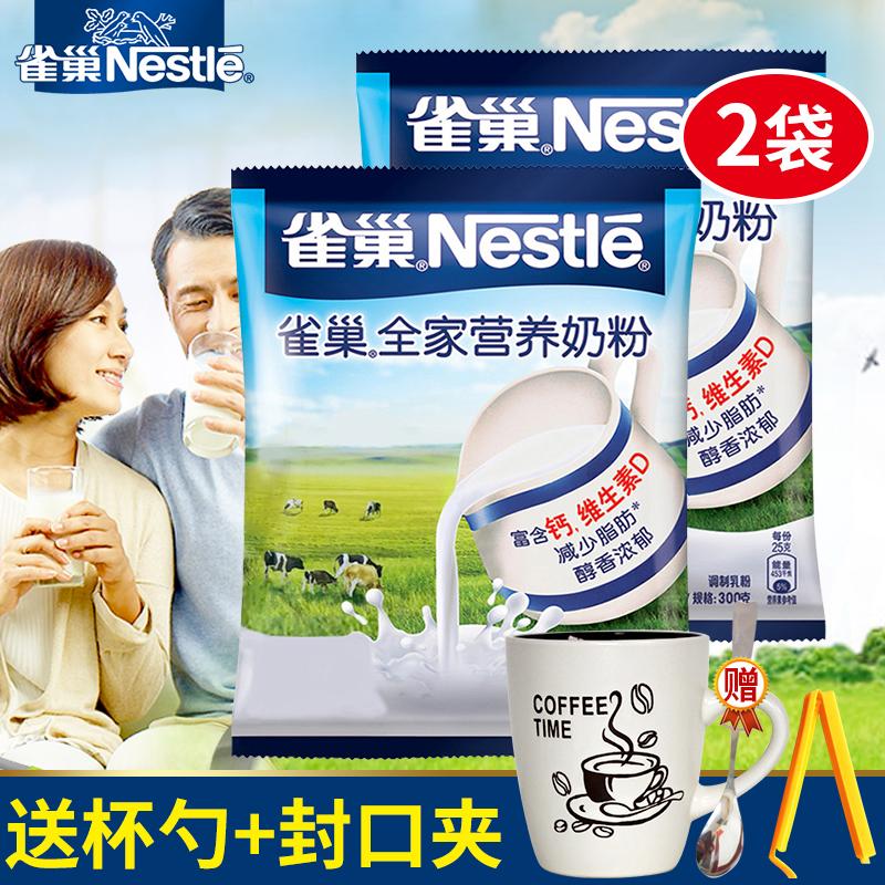 雀巢甜奶粉牛奶粉成人中老年青少年全家营养甜奶粉300克g*2袋