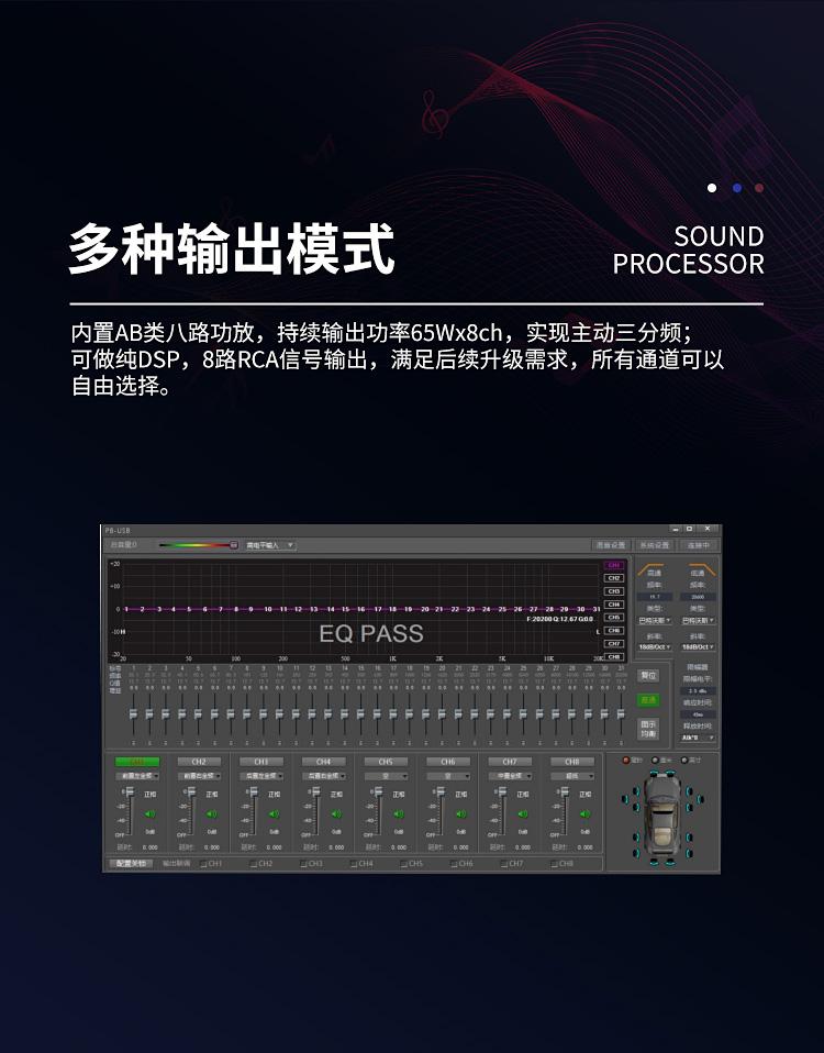 美国霸克P8数字播放器DSP功放