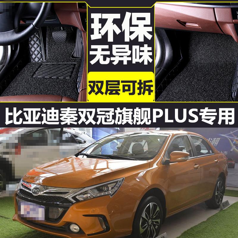 2015款比亚迪秦双冠旗舰PLUS全包围汽车脚垫专用双层丝圈汽车脚垫