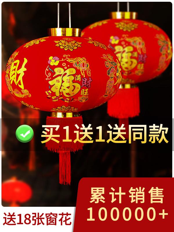 新居大红灯笼挂饰户外阳台福字新年春节元旦红灯笼乔迁灯笼灯笼