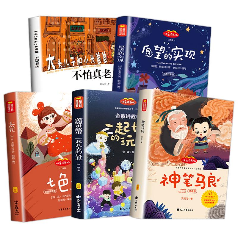 快乐读书吧二年级下册全套5册神笔马良注音版七色花愿望的实现一起长大的玩具大头儿子和小头爸爸小学生2年级课外书必读正版书籍