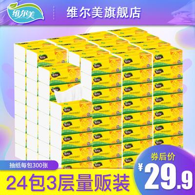 【维尔美】 原木软加厚3层24包