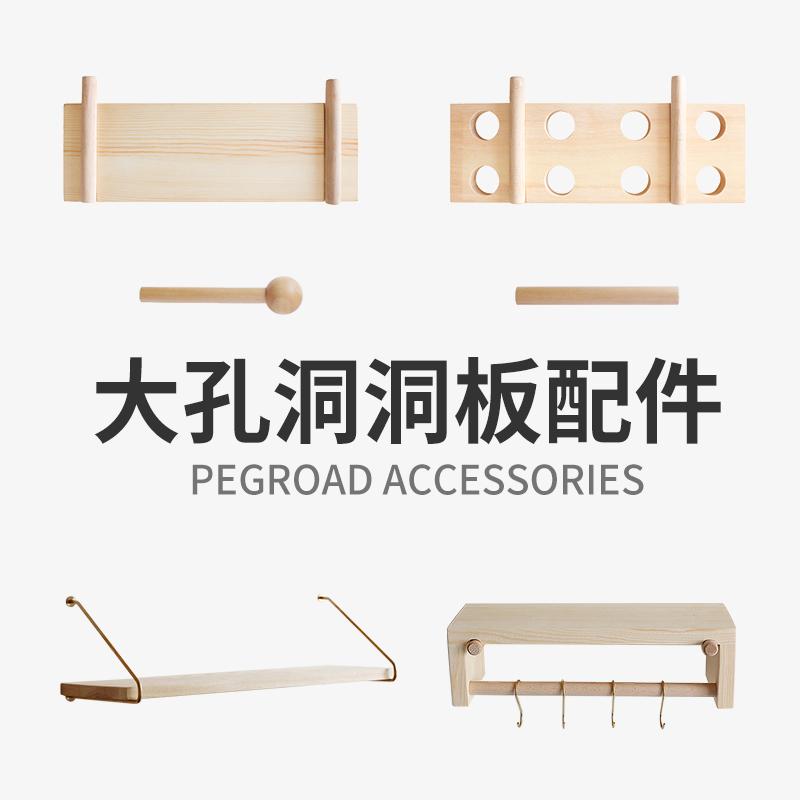 Bảng lỗ gỗ tùy chỉnh Bắc Âu theo phong cách Nhật Bản lưu trữ từ bảng clapboard giá đỡ lỗ lớn phụ kiện chụp đặc biệt - Kệ
