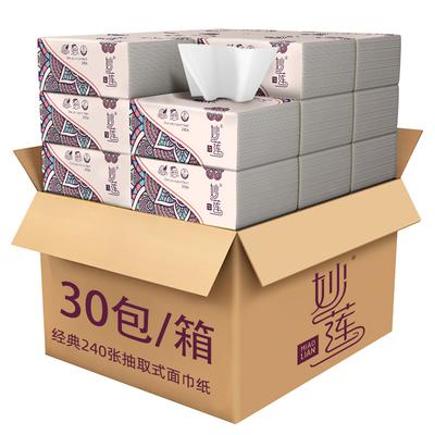 妙莲木浆婴儿抽纸30包整箱家庭装车载餐巾纸面巾纸卫生家用抽纸巾