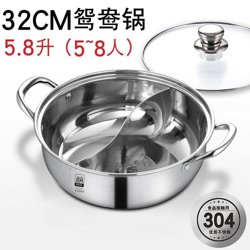 32CM шабу-шабу(304 утепленный )