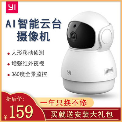 Xiaoyi Smart Camera 360-degree panoramic PTZ version 1080p HD night vision home camera yi wireless wifi home Xiaomi mobile phone remote network video monitor camera