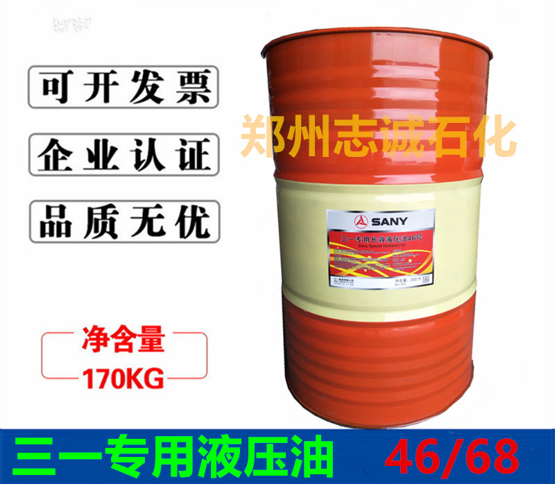 Sany Heavy Industry special No 46 high pressure ashless anti-wear hydraulic oil No 68 long-lasting hydraulic oil 200 liters