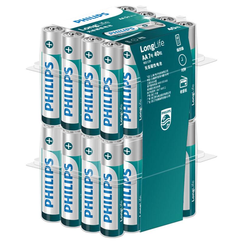 【20粒】飞利浦碳性5号7号干电池