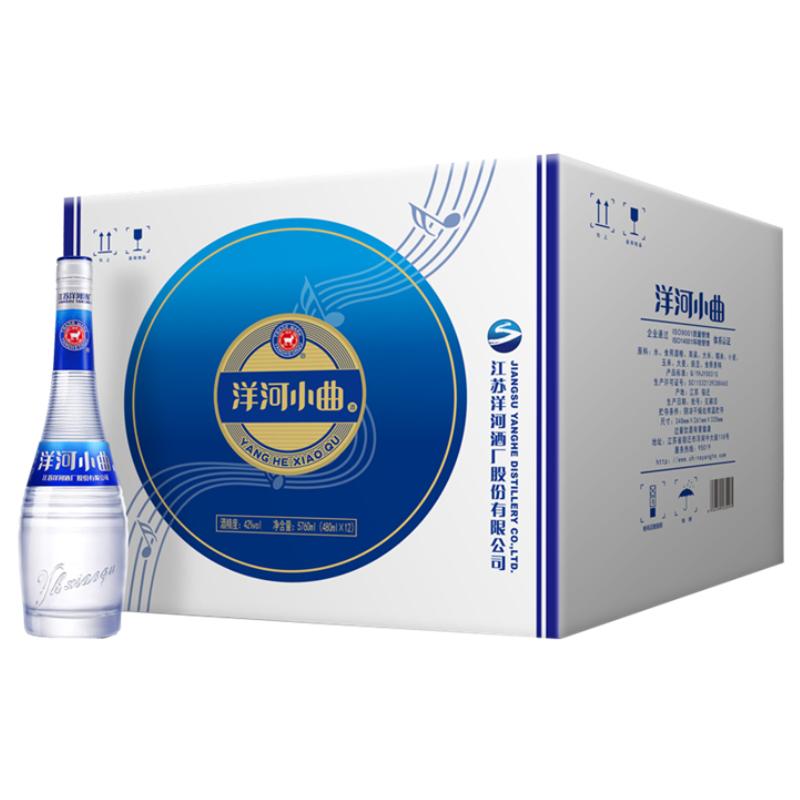 洋河小曲蓝色经典42度480mL*12瓶整箱装白酒 绵柔简约时尚小酒