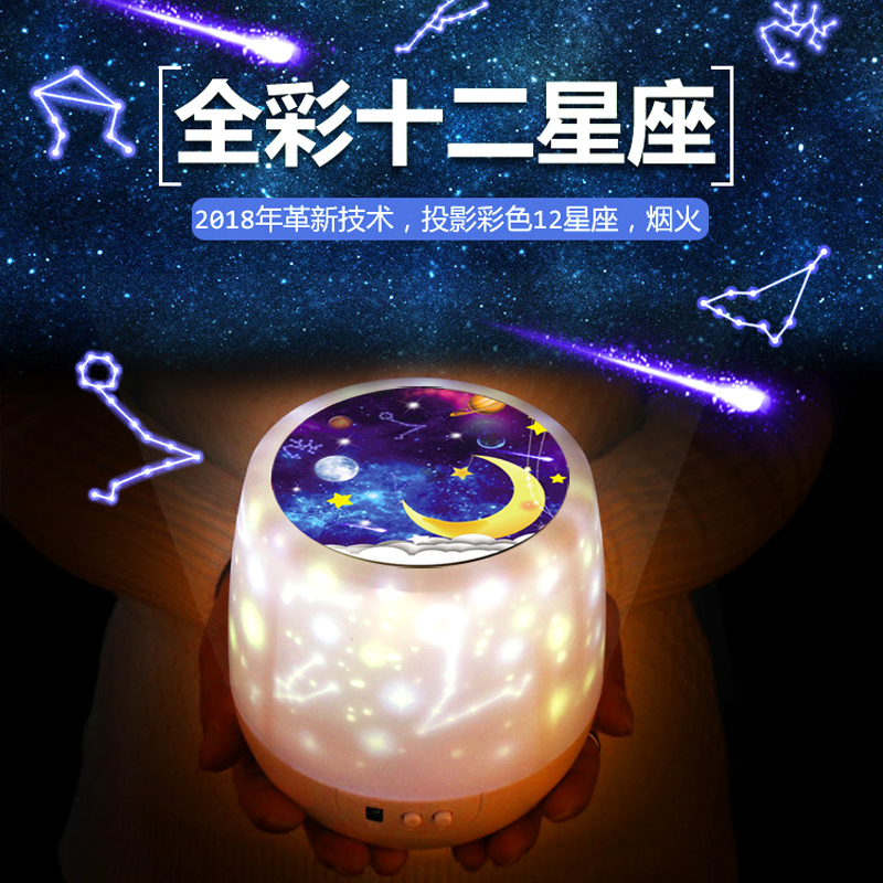 Black Technology Sends Male And Female Girlfriend Friends Children Romantic Spin Birthday Gift Star Projection Lamp Child Gifts