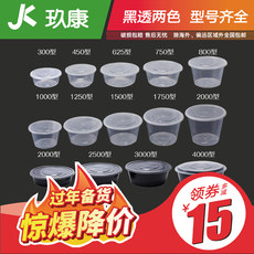 Round 1000ML 300 Disposable Meal Box Transparent Plastic Packaging Box Takeaway Lunch Box Fast Food Lunch Bowl
