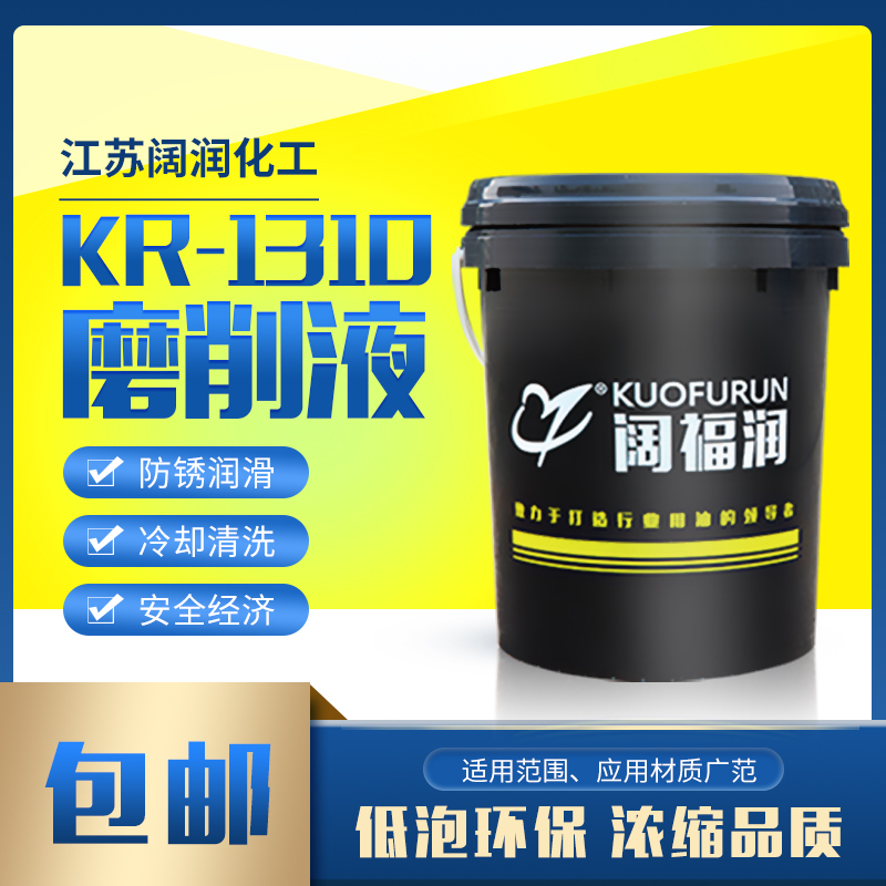 Kuo Fu Run grinding fluid Fine grinding fluid anti-rust lubrication concentrated cooling Easy to clean
