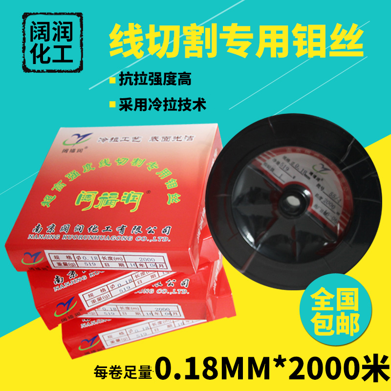 Kuo Furun brand molybdenum wire wire cutting molybdenum wire 0 18mm 2000 meters fixed length nationwide