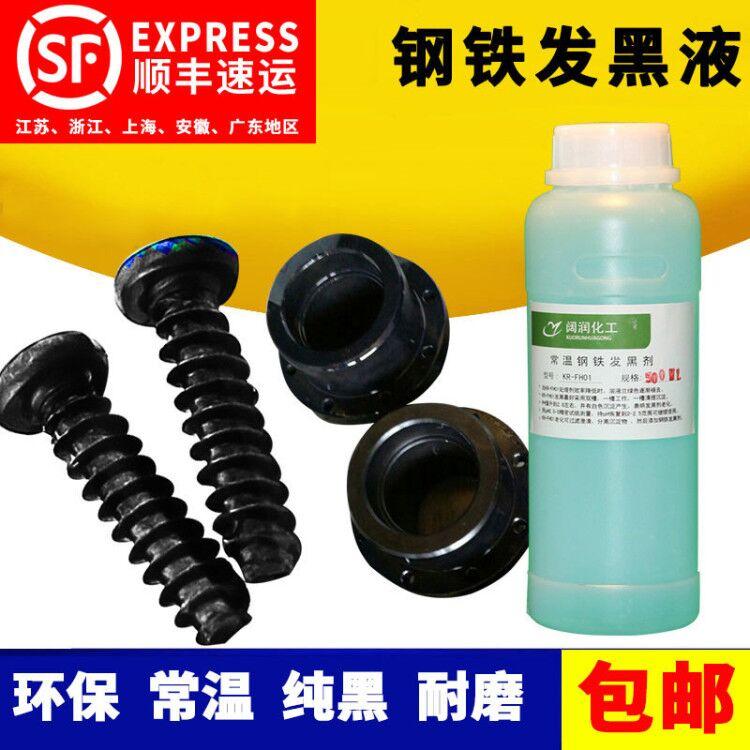 钢铁常温发黑液浓缩金属发黑剂弹簧螺丝发黑加工处理液套装发蓝液