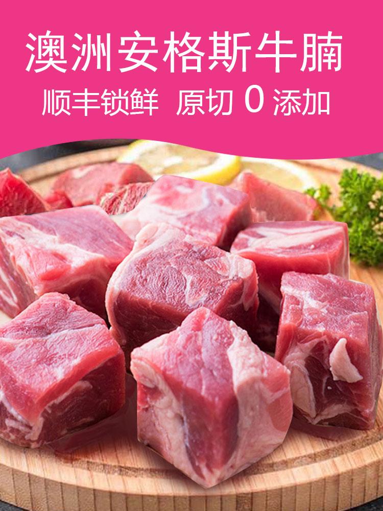 庄野牧场 澳洲进口 非腌制零添加 安格斯牛腩块 3斤 天猫优惠券折后¥89包邮(¥139-90)