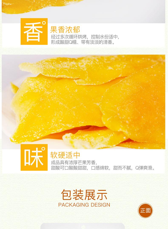 含羞草泰国风味芒果干500g9